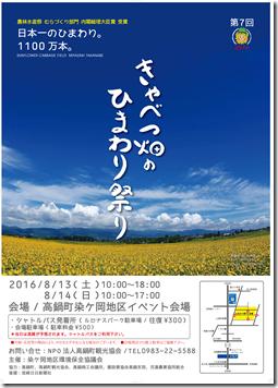 第7回ひまわり祭りポスター