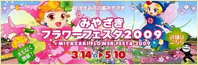 miyazakiflowerfes09-s