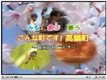 高鍋町案内動画